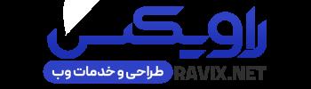 راویکس | Ravix